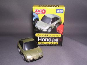 ホンダ CR-X ベージュ ホンダ名車コレクション
