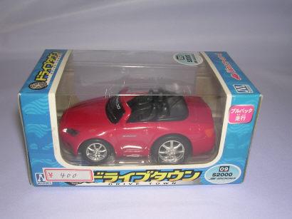 ホンダ S2000 レッド  ドライブタウン