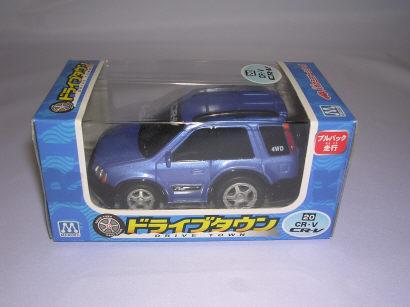 ホンダ CR-V ブルー ドライブタウン