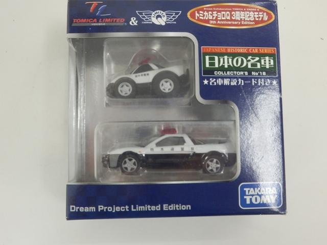 ホンダ NSX 日本の名車 トミカ&チョロQ3周年記念モデル