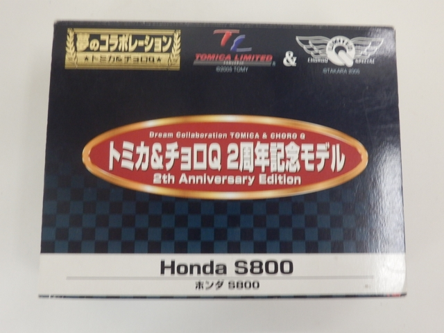ホンダ S800 日本の名車 トミカ&チョロQ 2周年記念モデル