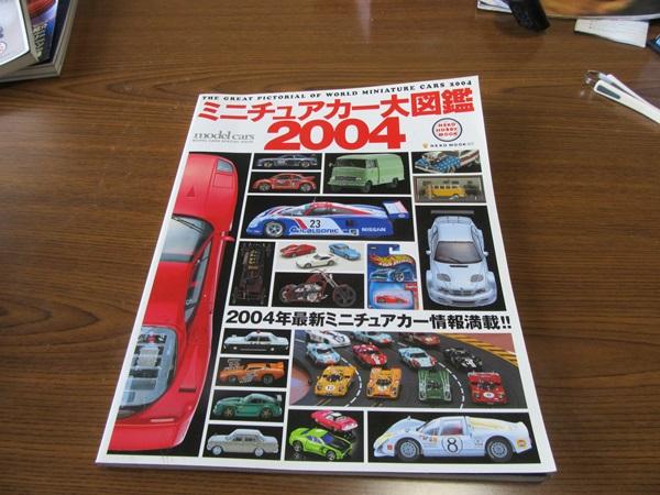 zukan2004